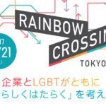 今年も開催! LGBT当事者のための就活イベント「RAINBOW CROSSING TOKYO」10月21日開催!