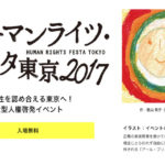 Two days to reflect about human rights. The Human Rights Festival Tokyo 2017 at the International Forum Tokyo.