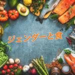 【ジェンダーと食】第一回  -日本米からの男女意識の変化-