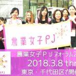 「農業女子PJフォーラム2017」3月8日(木)開催。「●●女子」と農業について考える。