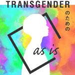 トランスジェンダーのための下着ブランド『as is』をニッセンオンラインで発売